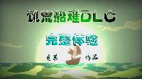 【克莱解说】解锁木腿船长和躲陨石丨饥荒船难完整体验#13