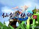 【新人奖第五季】CGL【紫雨carol】《仙剑奇侠传6》游戏试玩初体验