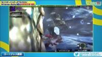 【游侠网】《怪物猎人XX》NS版 新演示3
