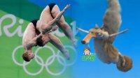 太空跳水!好莱坞萌物叫板里约奥运会!06【空空说】删改版