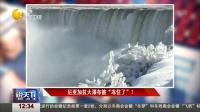 尼亚加拉大瀑布被冻住