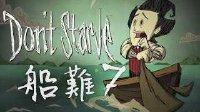 饥荒:船难【群岛生存】Part.7