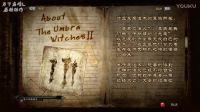《猎天使魔女》全流程中文剧情影像  第三章 燃烧的大地