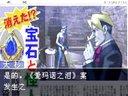 【逆转裁判3】小握-娱乐解说(第11期)