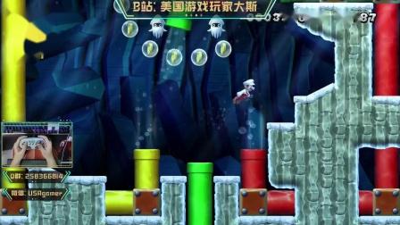 《新超级马里奥U:豪华版》橡栗平原全收集攻略-鱿鱼