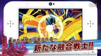 【游侠网】3DS《龙珠:融合》TV CM