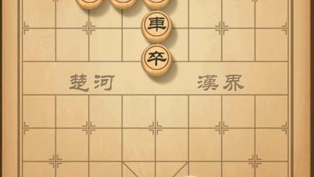 天天象棋103期11步通关
