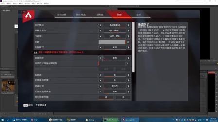 《Apex英雄》中低配置电脑画质调整方案