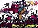 [起小点]精彩TOP10 VOL85 堪比UZI 神薇恩1V5!