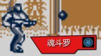 【六道】这些版本的魂斗罗你玩过吗?