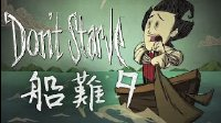 饥荒:船难【群岛生存】Part.9