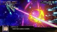 《超级机器人大战X》游戏视频解说攻略合集 雷尔顿的血脉