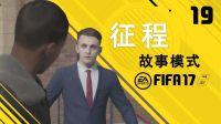 """【一球】FIFA17 足球征程-故事模式 #19 """"完美的复仇"""""""