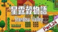 【默寒】《星露谷物语》Stardew Valley Part.24【快来瞧瞧!炒鸡大甜瓜】
