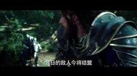 《魔兽》终极版预告磅礴问世 部落联盟生死对抗千钧一发