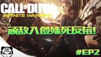 【GG解说】使命召唤13 无限战争老兵难度剧情02顽敌入侵殊死反抗!
