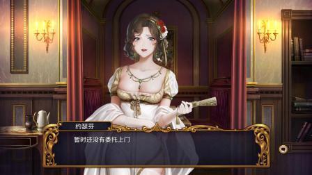 《圣女战旗》一周目正常难度游戏流程5.第四章.黄昏的女骑士