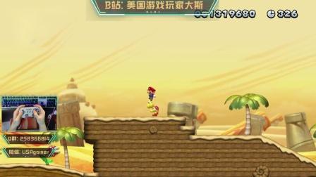 《新超级马里奥U:豪华版》甜点沙漠全收集攻略6