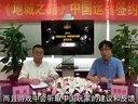 2013ChinaJoy地城之光发布会视频