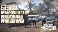 【GG解说】使命召唤OL41期变型武器命运评测试玩体验!(抽奖期)