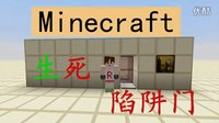 我的世界《明月庄主红石日记》双向生死陷阱门Minecraft
