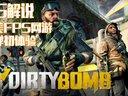 【GG解说】STEAM独占欧美FPS新游Dirtybomb初体验