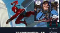 《蜘蛛侠》28套战服完全介绍+漫画起源故事