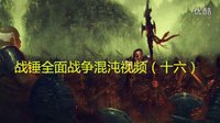犹大娱乐:战锤全面战争混沌视频(十六)帝国亡亦,神器我有!