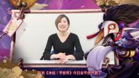 《决战!平安京》日本原版声优上线祝福ID视频