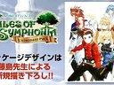 【仙乐传说编年史】全新游戏宣传片