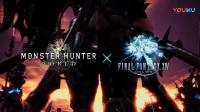 【游侠网】《怪物猎人世界》第四弹大型更新联动《FF14》