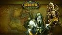 魔兽世界7.0剧情-大家都是背叛者!阿卡玛回归伊利达雷