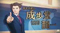 【游侠网】《逆转裁判123:成步堂选集》第二弹PV