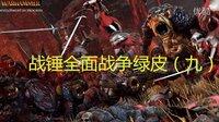 犹大娱乐:战锤全面战争绿皮视频(九)北伐,开战人类