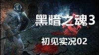抽风解说丨黑暗之魂3中文版 初见实况02 迷路之魂