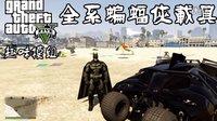 老戴《GTA5 MOD 趣味模组》41 全系蝙蝠侠与载具(下)包括安装教程