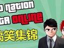 GTA5搞笑集锦|如何乘过山车 (DN侠盗猎车手5)