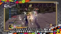 【游侠网】《JOJO的奇妙冒险:天堂之眼》祖罗·祖班纳 预告片