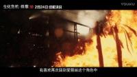 【游侠网】《生化危机7》黄金版宣传片