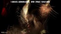 《黑暗之魂重制版》全奇迹收集09.生命力涌现