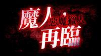 """【游侠网】《真女神转生3高清重制版》DLCMANIACS PACK""""中文PV"""