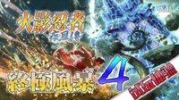【默寒】《火影忍者疾风传:终极风暴4》试玩体验【初代与斑基情&巨大化代入感超强】