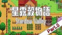 【默寒】《星露谷物语》Stardew Valley Part.5【升级铜水壶】