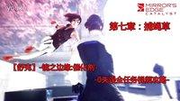 【舒克】-镜之边缘:催化剂-0失误全任务视频攻略-第七章:捕蝇草-
