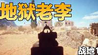 【老李船长】战地1  意大利炮 午时已到!~