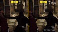 《刺客信条:枭雄》PS4/XB1对比