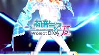 【游侠网】《初音未来:歌姬计划MEGA 39s》中文宣传片