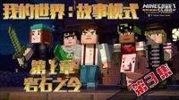 【默寒】《我的世界:剧情版》Minecraft Story Mode 第1章 岩石之令 第3集【地狱惊险寻找遗迹】