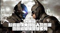趁蝙蝠侠大战超人的热潮 回顾蝙蝠侠阿甘系列 12