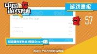 街霸拳皇再战PSX2015 玩家曝光半条命3登录Steam 137